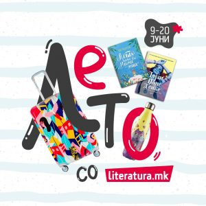 """Лето со добра книга и уникатни производи од """"Литература.мк"""""""