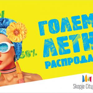 Време е за голема летна распродажба во Скопје Сити Мол