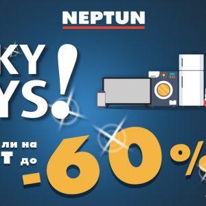 """""""LUCKY DAYS"""" во НЕПТУН! Ајде во Нептун, до 31ви октомври!"""